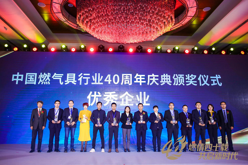 中国燃气具行业40周年,羽顺获优秀企业行业大奖