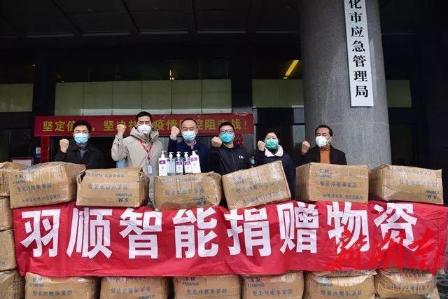 抗击疫情 传递温暖 l 羽顺捐赠110余万元应急物资