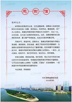 中共湖南省委统战部致信感谢羽顺抗疫爱心捐赠