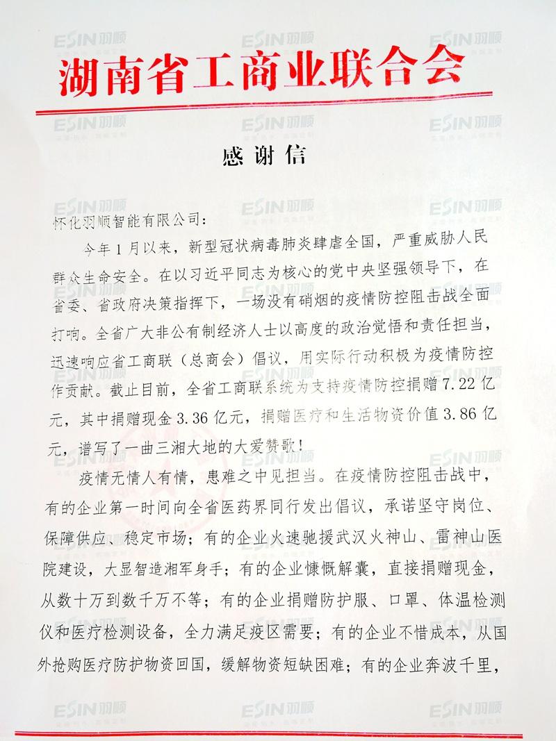 湖南省工商业联合会(总商会)致信感谢羽顺抗疫爱心捐赠