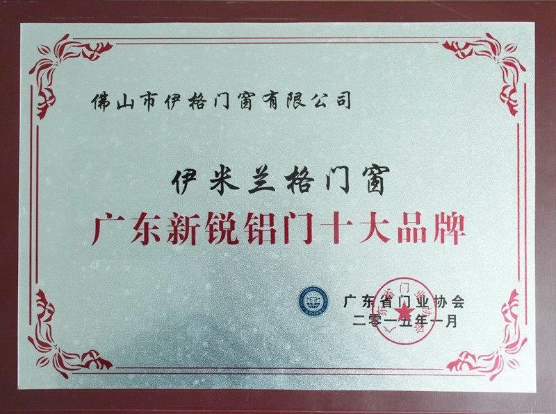 广东新锐铝门十大品牌
