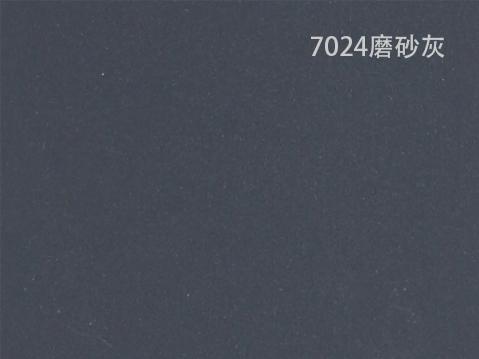 7024磨砂灰
