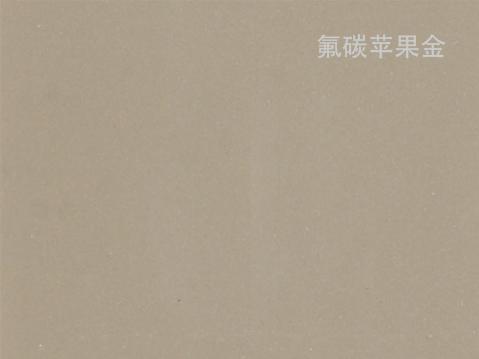 氟碳苹果金