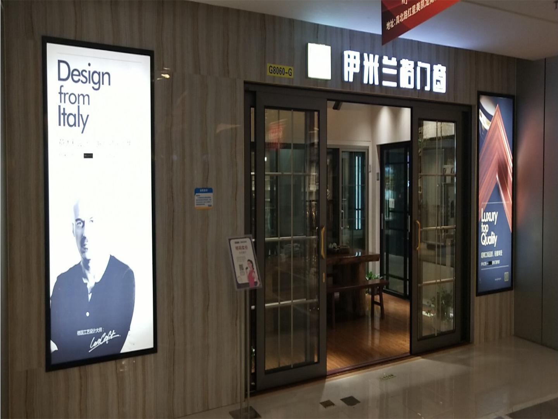 伊米兰格门窗(上海店)