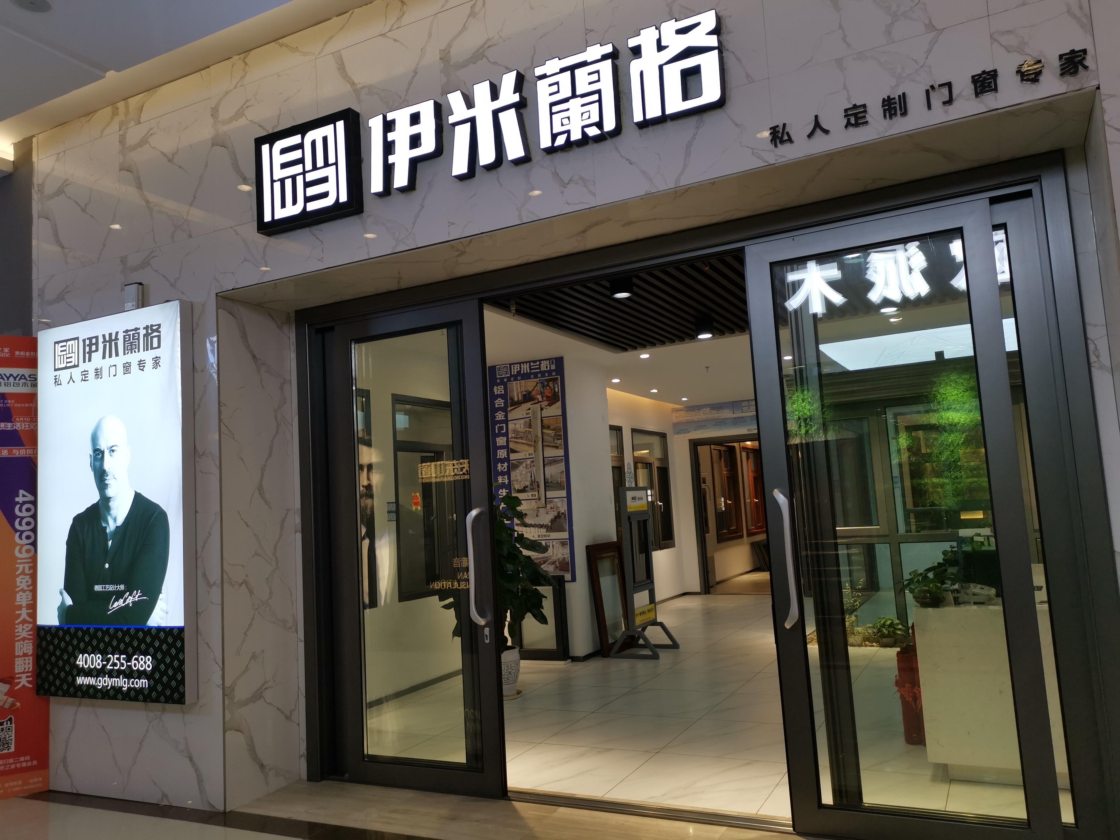 伊米兰格门窗(金阳店)