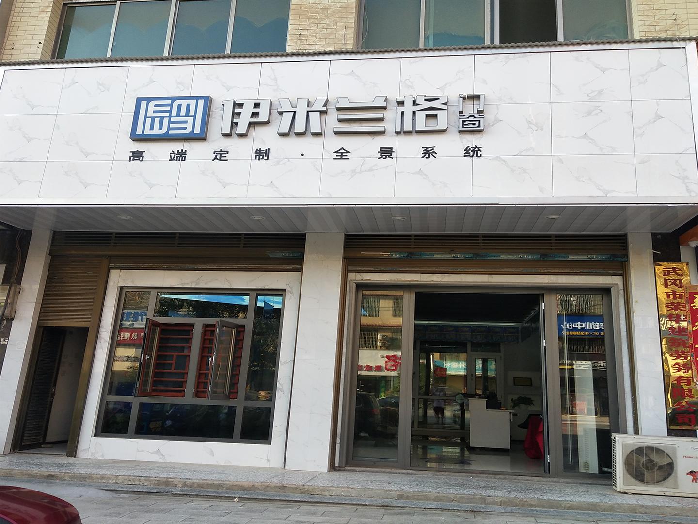 伊米兰格门窗(武冈店)