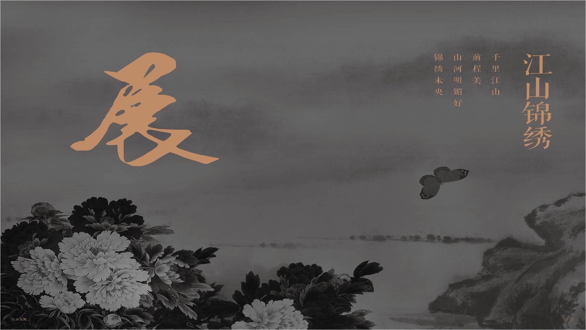 窗含锦绣数千年,江山代有人才出