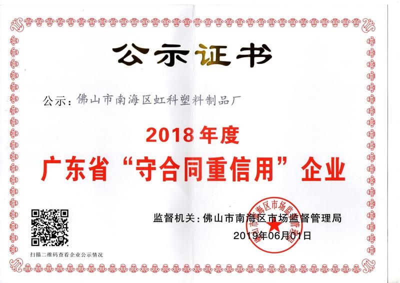 """广东省""""守合同重信用""""企业"""