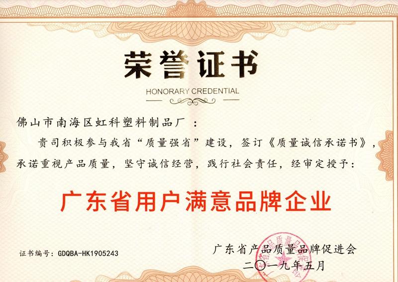 广东省用户满意品牌企业