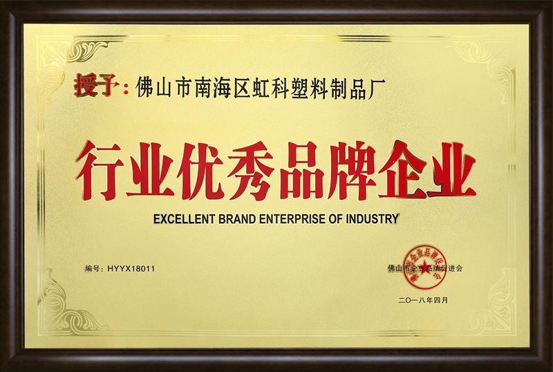 行业优秀品牌企业