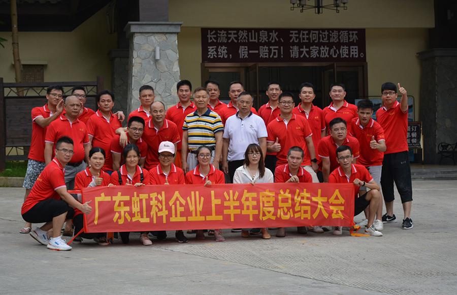 广东虹科企业2019年上半年度总结大会 暨员工团建活动