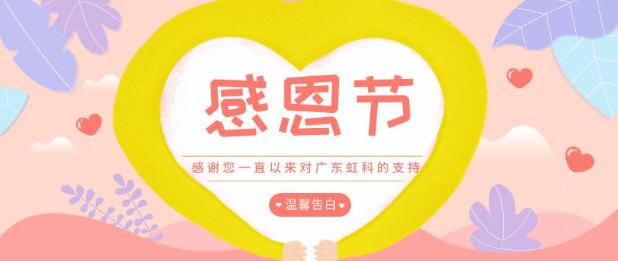 知恩于心,感恩于行丨感谢您一直以来对广东虹科企业的支持!