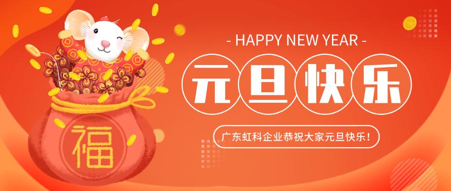 """2020元旦快乐丨新年新气象!广东虹科高品质屋面瓦非家莫""""鼠""""!"""