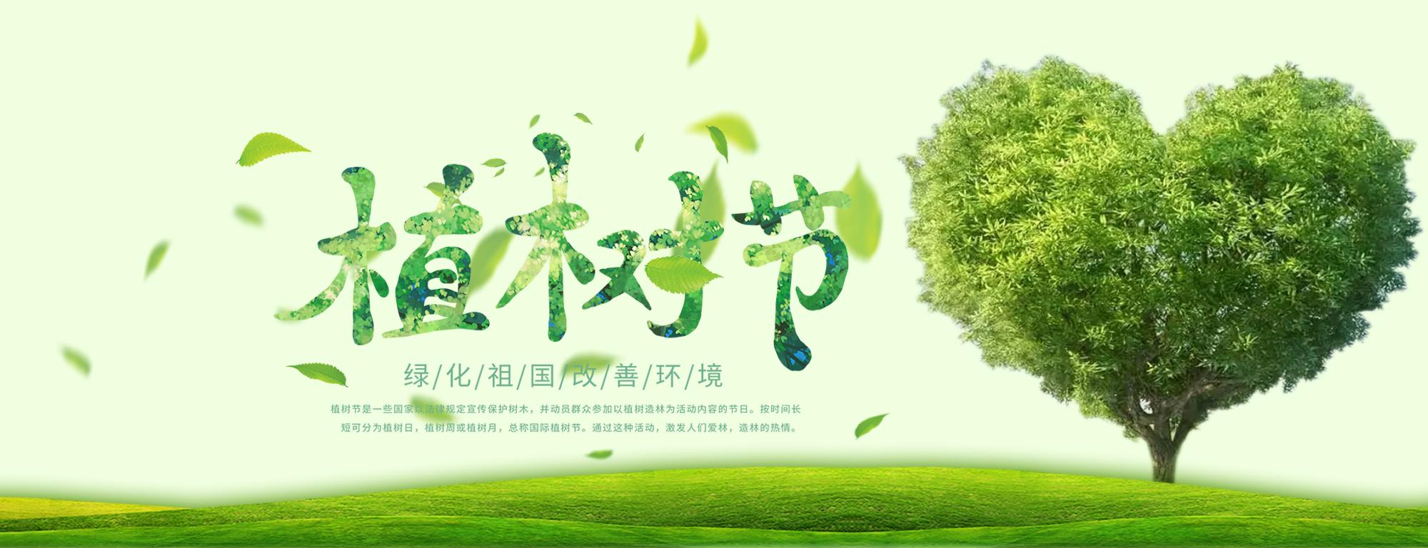 植树节丨和广东虹科企业一起,播种希望,为环保做贡献!