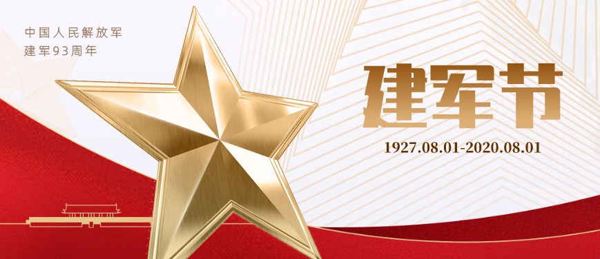 八一建军节丨中国军人保家卫国,广东虹科保障屋面安全!