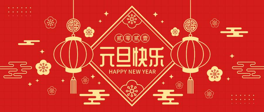 """元旦快乐丨广东虹科高品质屋面瓦,让你心想""""室""""成迎新年!"""
