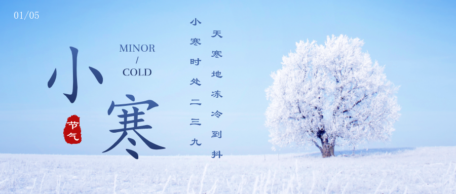 广东虹科丨小寒至,优质屋面瓦守护每刻温暖