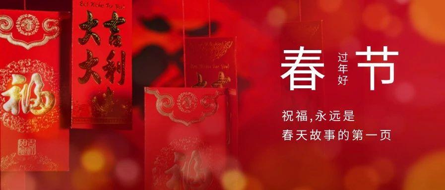 金牛贺岁,喜迎新春丨大年初一,广东虹科企业给您拜年啦!