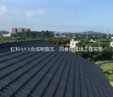 虹科ASA合成树脂瓦四合院现场工程实景(视频)