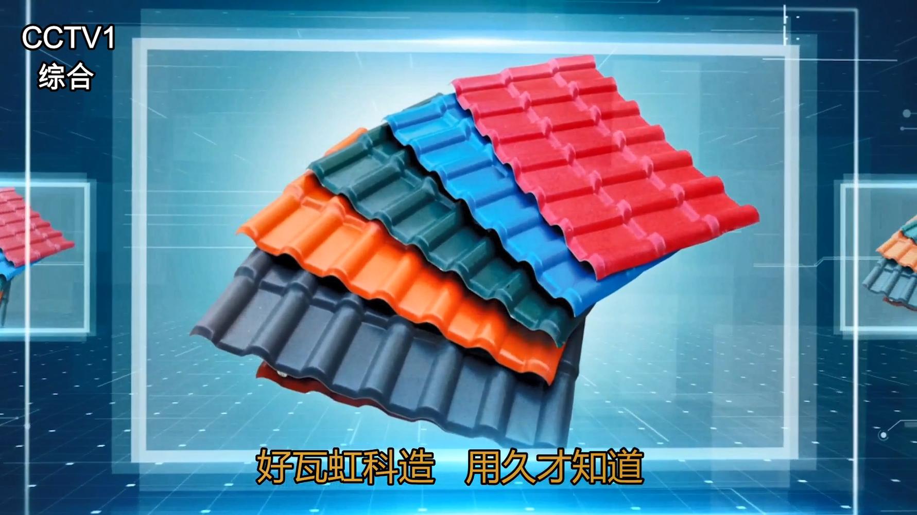 广东虹科企业央视CCTV-1强势展播宣传广告