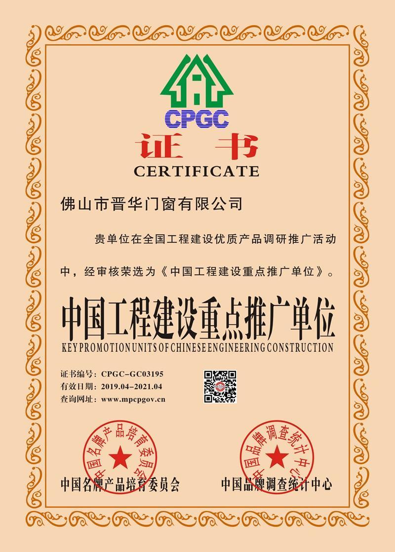 中国工程建设重点推广单位