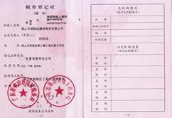 年税务登记证【国税地税】