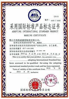 威廉顿采用国际标准产品标志证书-瓷质砖