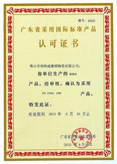 威廉顿采用国际标准产品认可证书-瓷质砖