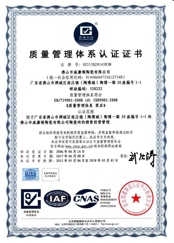 威廉顿ISO9001质量管理体系证书