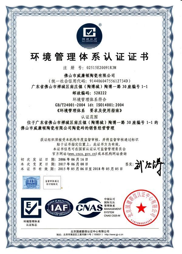 威廉顿ISO14001环境管理体系证书