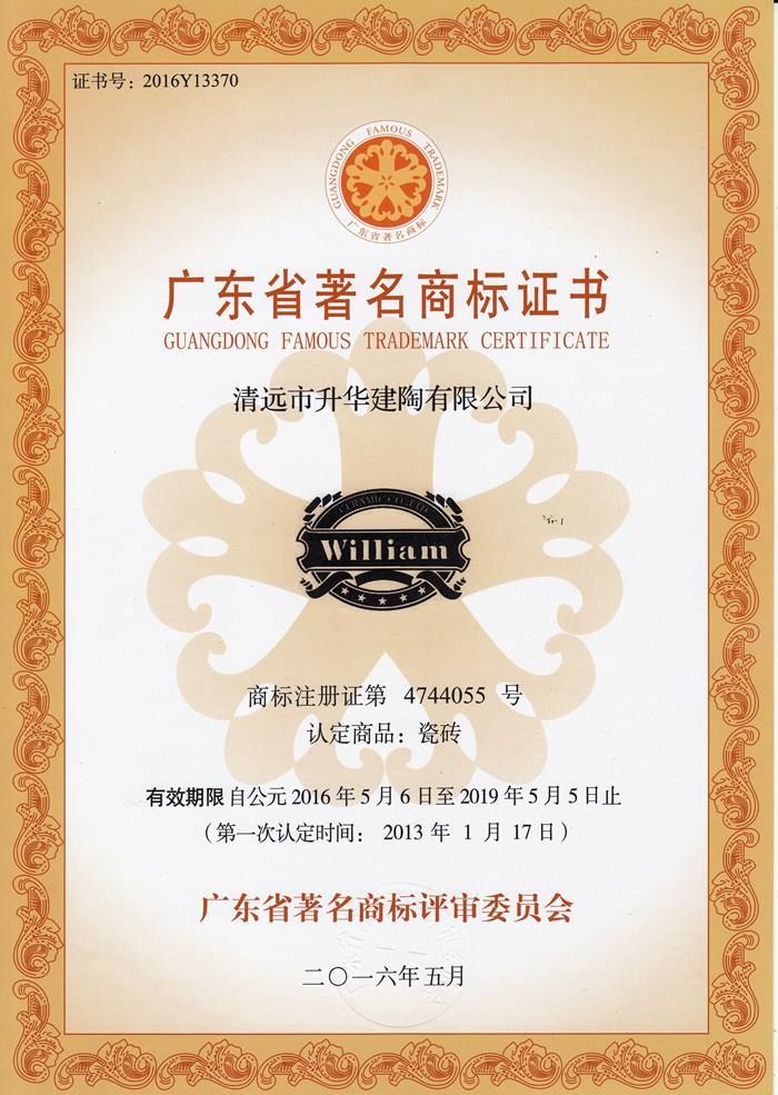 威廉顿广东省著名商标证书