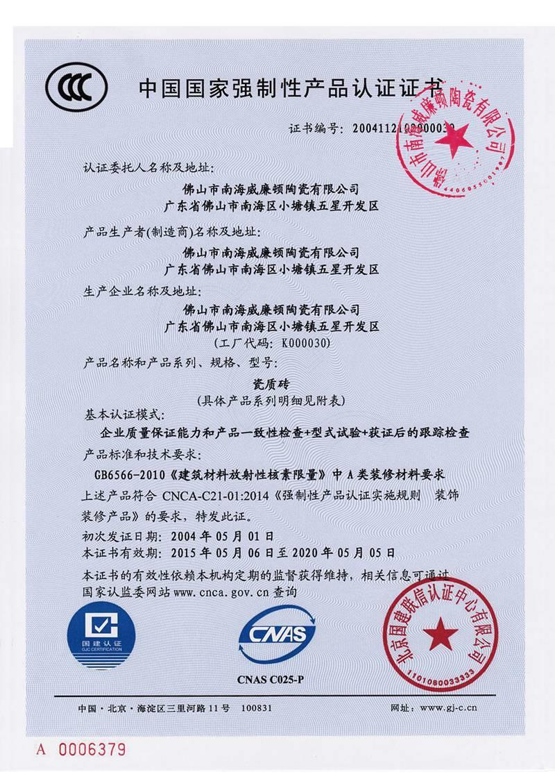 威廉顿国家强制性产品认证证书
