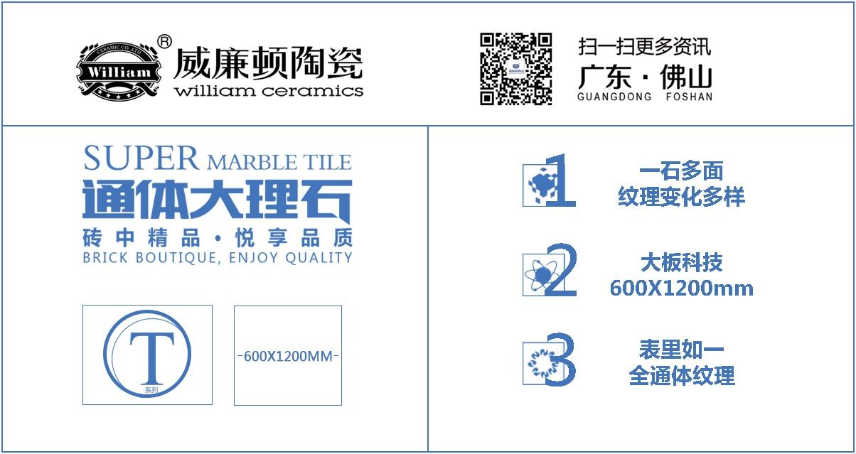 600×1200通体大理石瓷砖系列优点简图