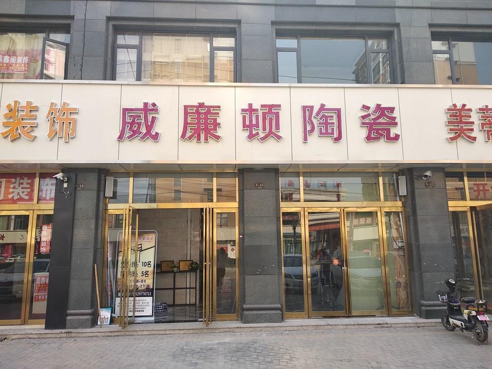 威廉顿陶瓷商丘店 (1)