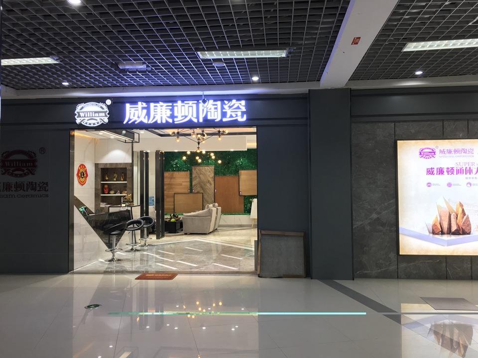 威廉顿陶瓷沈阳店 (5)
