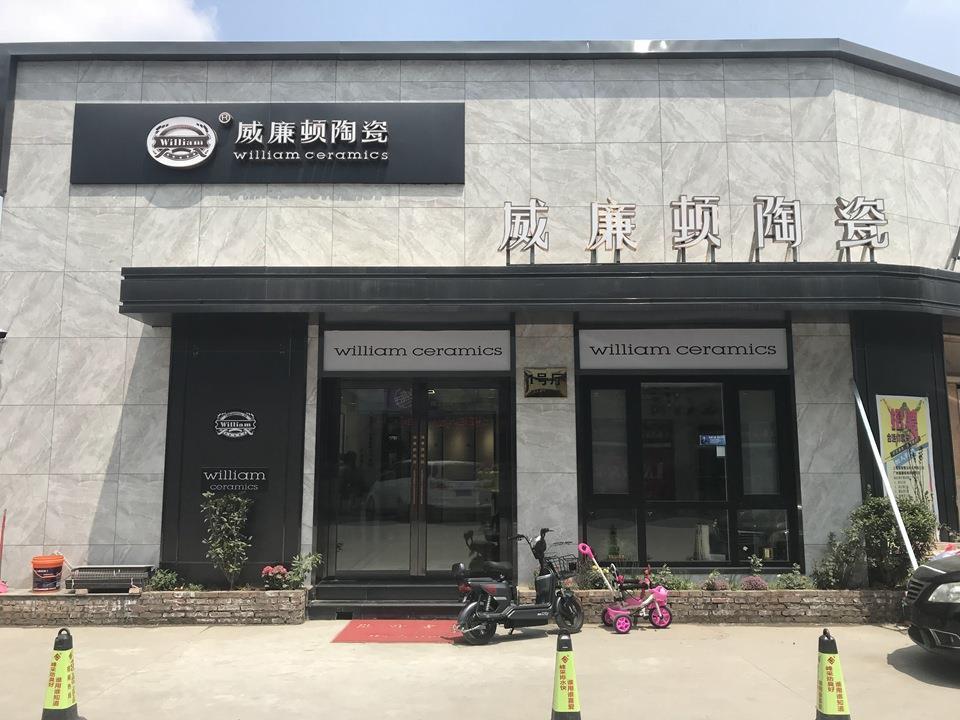 威廉顿陶瓷徐州店 (1)