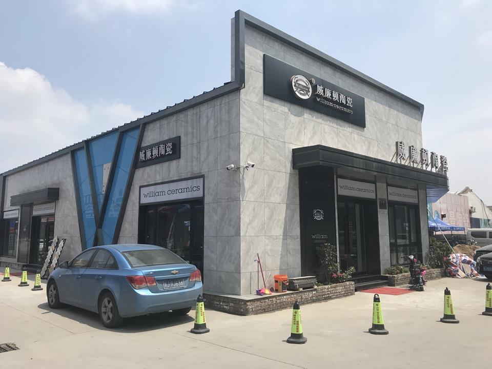 威廉顿陶瓷徐州店 (8)