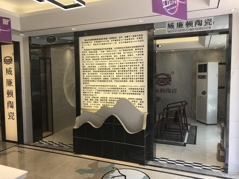威廉顿陶瓷徐州店 (14)
