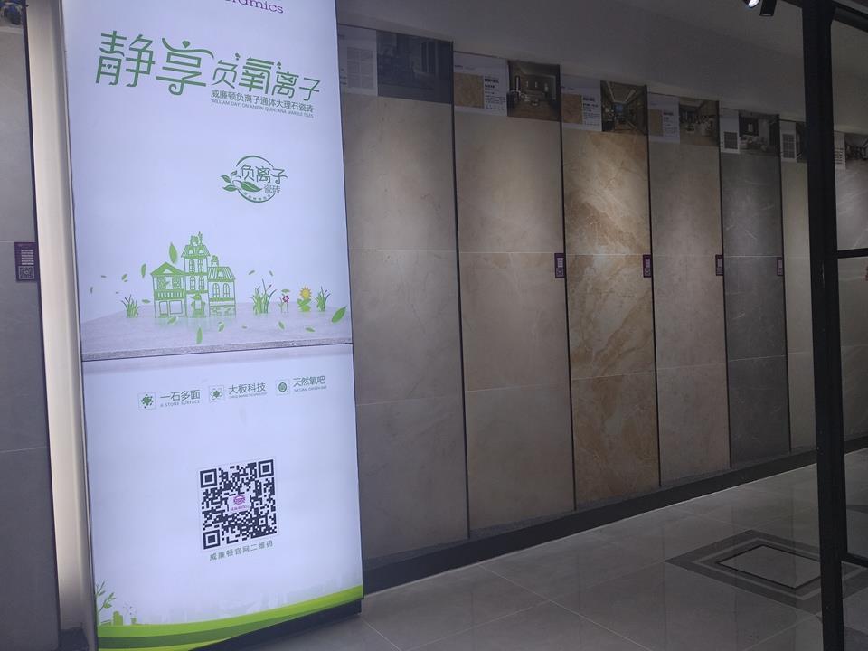 威廉顿陶瓷郑州店 (2)