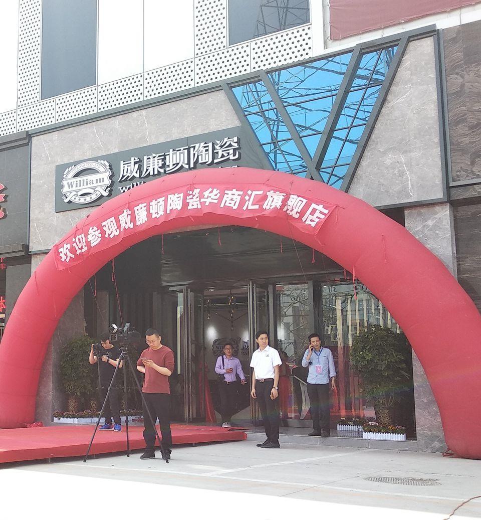 威廉顿陶瓷郑州店 (5)