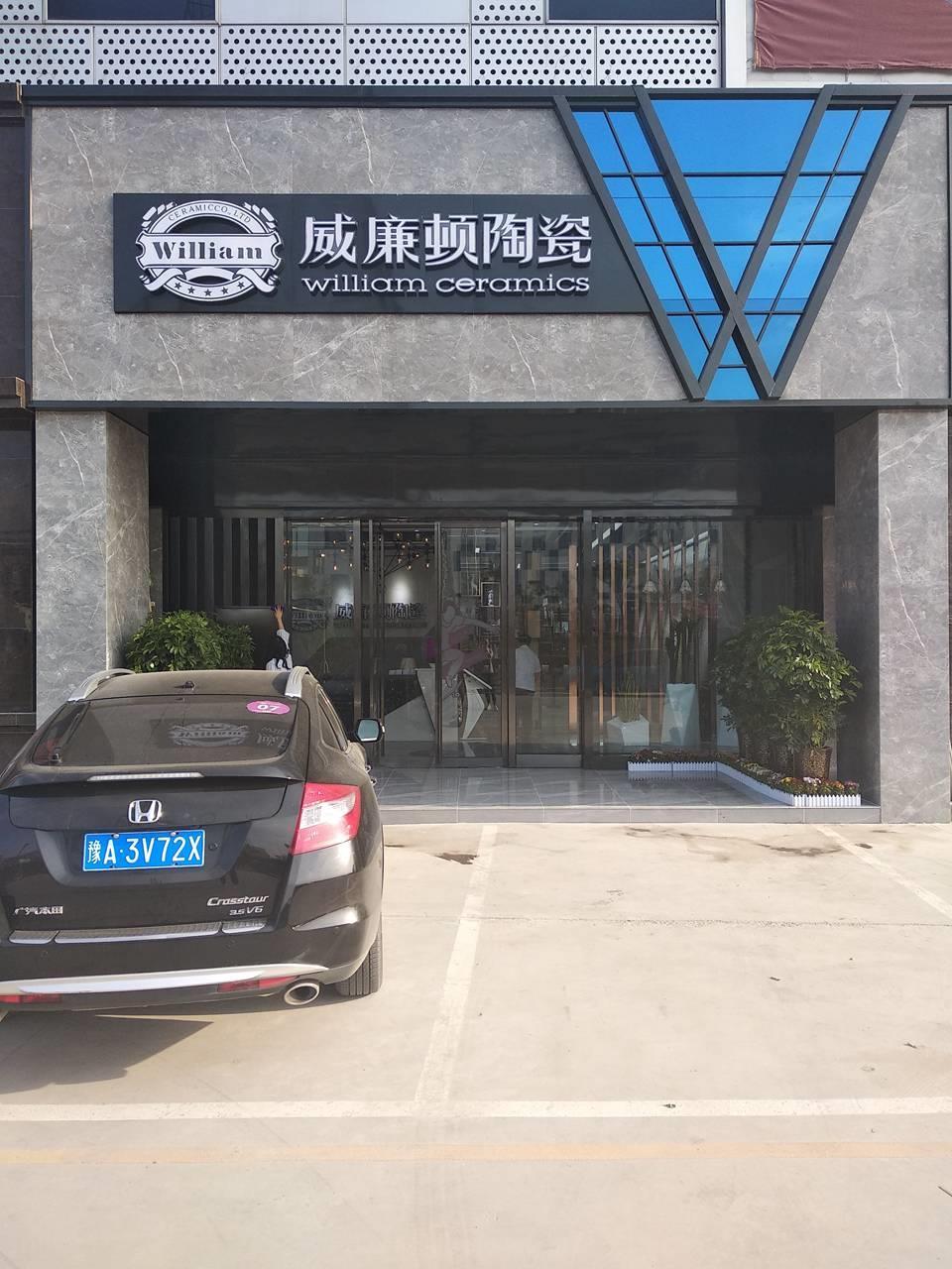 威廉顿陶瓷郑州店 (6)