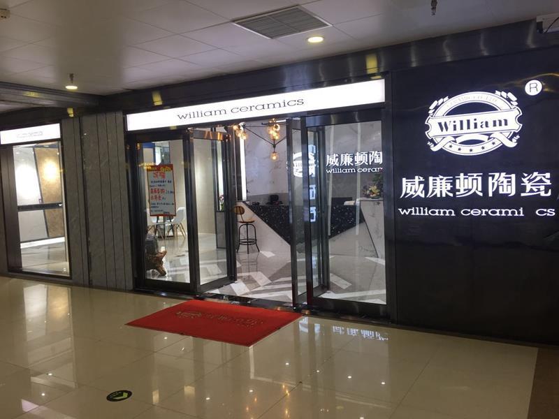 威廉顿郑州凤凰城店
