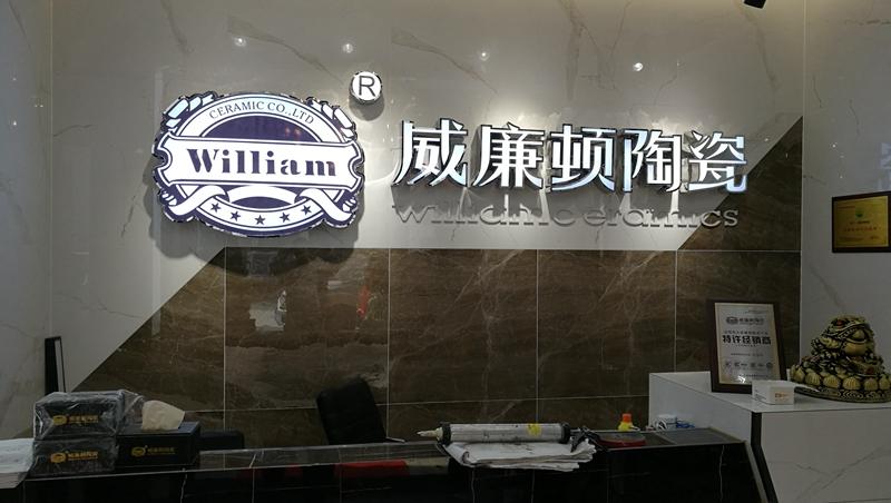 威廉顿山东菏泽店