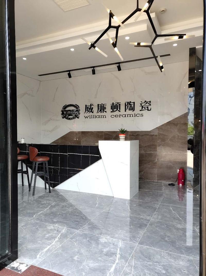 威廉顿浙江江山店