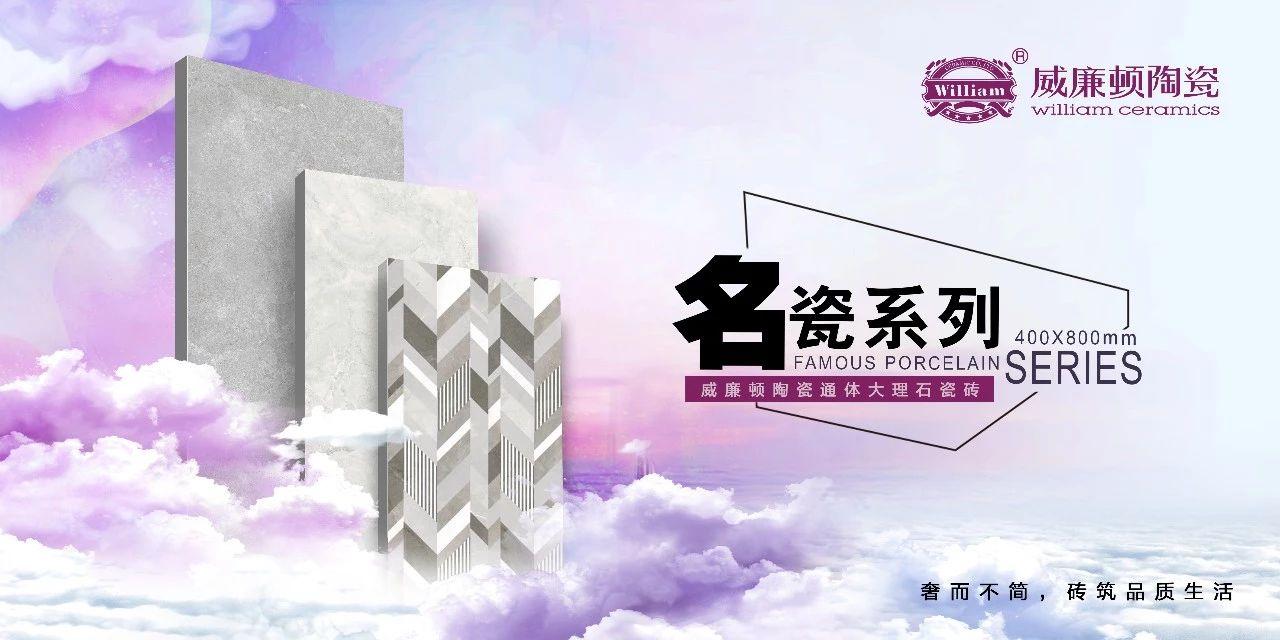 威■廉�D新品|名瓷 ・ 通�w大�z理石中板系列�,�拘涯恪�的品�|生活!