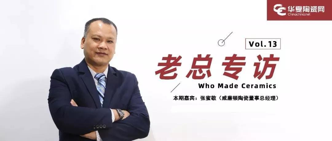 �V�|智造,逆�莩�簟�―�TL�I 威廉�D陶瓷董事��理��蜜敬