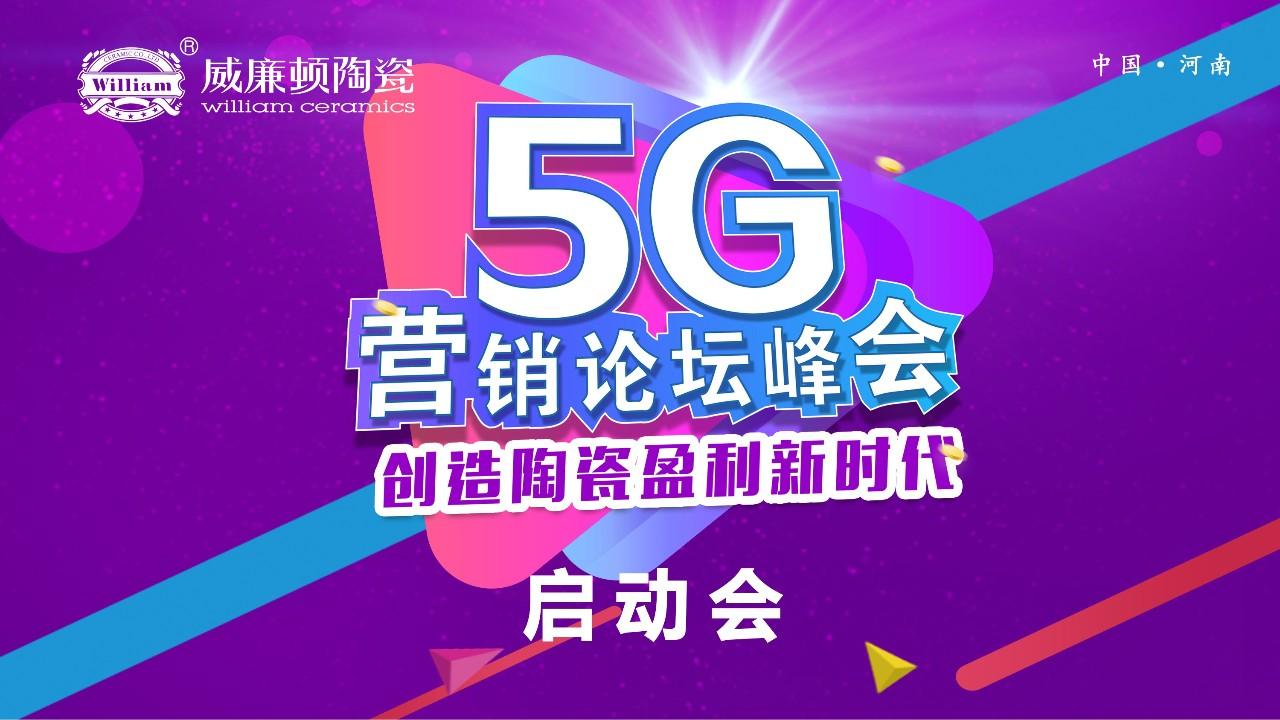 今日头条 | 澳门微尼斯人娱乐陶瓷5G营销论坛峰会启动大会隆重召开,抢商机赢未来