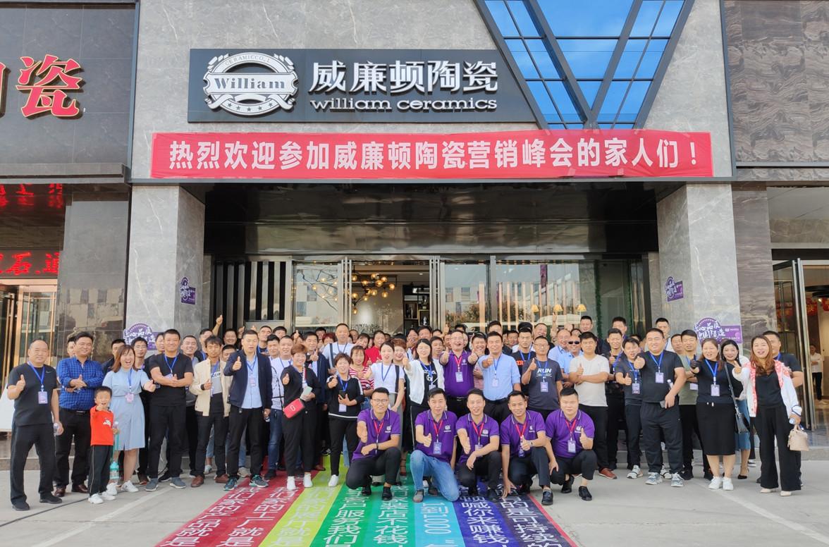 同心同行·智赢未来   威廉頓陶瓷5G营销论坛峰会在郑州圆满成功举行!