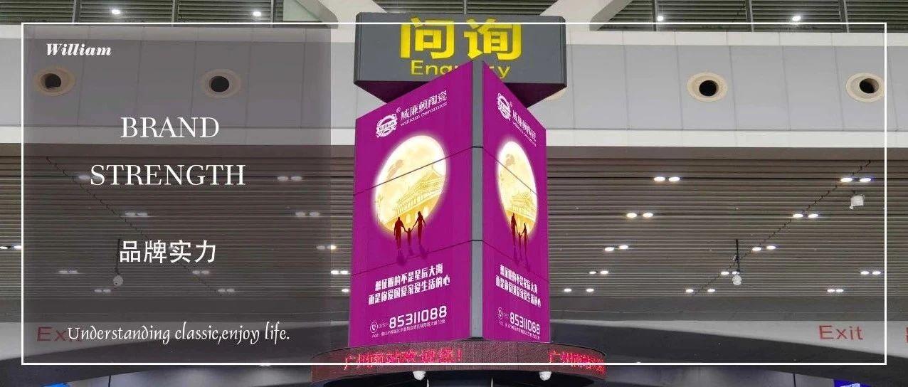 喜迎中秋|威廉顿陶瓷正式上线全国核心高铁站